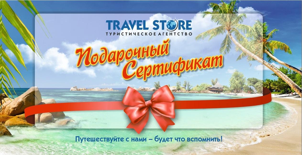 Открытка туристической путевки